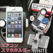 【iPhoneX/iPhone8対応!】ナビやお気に入りの音楽を聞きながら安全運転!エアコンスマホホルダー