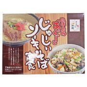 琉球島豚「あぐー」じゅーしぃ ソーキそば定食 2食前セット(生めん)