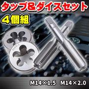 タップアンドダイスセット4個組/M14x1.5-M14x2.0 ハイス鋼 目立て直し 整備 DIY
