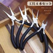工具 4本セット  ペンチ 工具 ハサミ  平ヤットコ 丸ヤットコ ニッパー ハンドメイド  アクセサリー作り