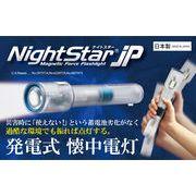 30秒振れば20分点灯!発電式LEDライト(防災用懐中電灯) ナイトスターJP