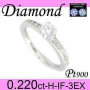 1-1610-01003 IDM  ◆ 婚約指輪(エンゲージリング) Pt900 プラチナ リング H&C ダイヤモンド 0.220ct