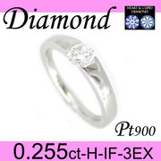 1-1503-01032 ZDM  ◆ 婚約指輪(エンゲージリング) Pt900 プラチナ リング H&C ダイヤモンド 0.255ct