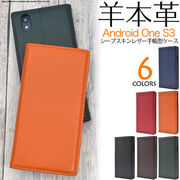 Android One S3用シープスキンレザー手帳型ケース