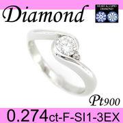1-1412-01005 IDU  ◆ 婚約指輪(エンゲージリング) Pt900 プラチナ リング H&C ダイヤモンド 0.274ct