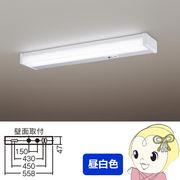 LGB52085LE1 パナソニック LEDキッチンライト 拡散タイプ 直管形蛍光灯FL20形1灯器具相当(昼白色