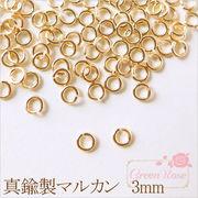 単価2.98円♪真鍮製マルカン3mm♪約100個♪ゴールド/基礎金具/丸カン/副資材/材料
