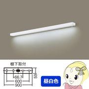 LGB52203KLE1 パナソニック LEDキッチンライト 拡散タイプ・スイッチ付 直管形蛍光灯FL20形1灯器・