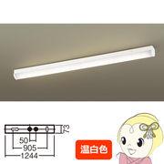 LGB52122LE1 パナソニック LEDキッチンライト 拡散タイプ Hf蛍光灯32形2灯器具相当(温白色)