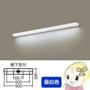 LGB52209KLE1 パナソニック LEDキッチンライト 拡散タイプ 直管形蛍光灯FL20形1灯器具相当(昼白・