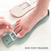 キッズ用フットメジャー 足のサイズ 測定器