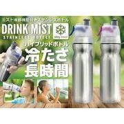 水分補給+ミスト冷却!ミスト噴射機能付き真空断熱ステンレスボトル! ドリンクミストSS