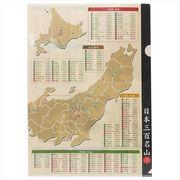 《コレクション》日本三百名山 A3ビッグクリアファイル