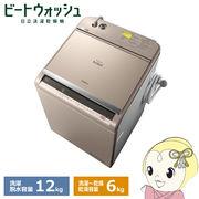 【京都はお得!】【設置込】BW-DV120C-N 日立 タテ型洗濯乾燥機12kg 乾燥6kg ビートウォッシュ シャン・
