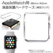 AppleWatch用ハードケース(クリア) アップルウォッチ カバー 42mm/38mm