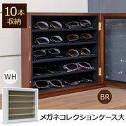 メガネコレクションケース 大 BR/WH
