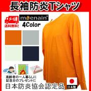 防炎Tシャツ 長袖 日本防炎協会認定品 全4色