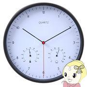 【メーカー直送】不二貿易 掛時計 ローレス 温湿度計付 直径25cm ブラック FUJI-99042