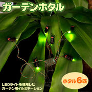 本物そっくり!! LEDホタル 電子ホタル イルミネーション 1パック6個セット モバイルバッテリー式 単三電池