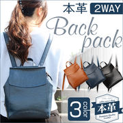 【2way リュック 本革】本革 リュックサック ショルダーバッグ バックパック 2way本革バッグ