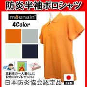 防炎 ポロシャツ 半袖 日本防炎協会認定品 全4色