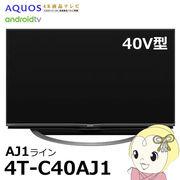 4T-C40AJ1 シャープ 液晶テレビ AQUOS 40V型地上・BS・110度CSデジタル 4K対応