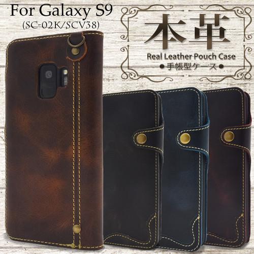 Galaxy S9 SC-02K/SCV38用本革手帳型ケース