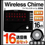 ワイヤレスチャイム【16チャンネル対応】