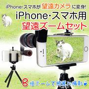 【激安特価】iPhoneやスマホが望遠カメラに変身☆待望の商品☆望遠ズームセット 光学8倍☆