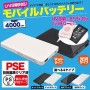 PSE モバイルバッテリー4000mAh 印刷 プリント ノベルティ iPhone 持ち運び スマホ充電器 軽量 薄型 白 黒