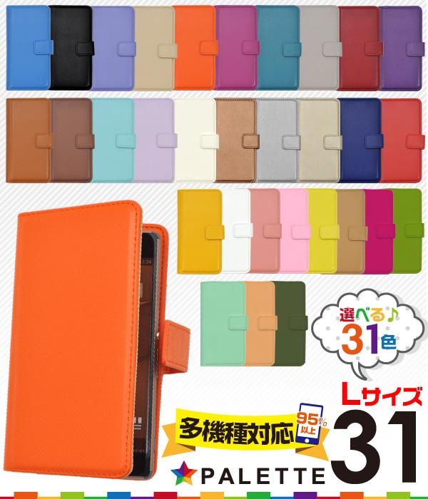 Lサイズ スマホケース 全機種対応 手帳型ケース 手帳カバー レザースタンドケースポーチ 売れ筋 マルチ
