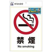 ヒサゴ ステッカー 禁煙 A4 KLS004