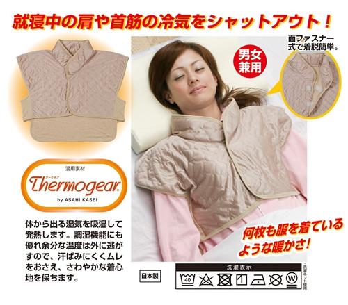 【日本製】吸湿発熱繊維 おやすみベスト