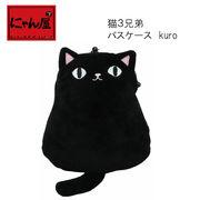 「にゃん屋」★猫3兄弟 パスケース kuro