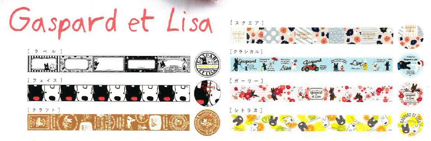 Kikka Gaspard et Lisa 7種類