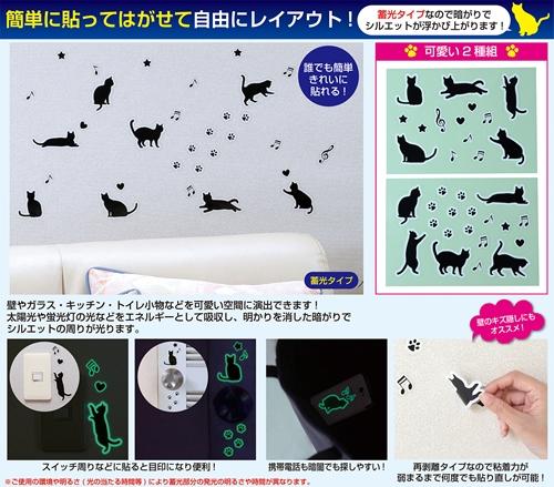 【日本製】貼ってはがせる 黒ネコ蓄光ステッカー