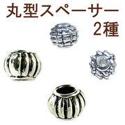 丸型スペーサー 10点入り 2type アンティークシルバー(銀古美) 真鍮 素材 アクセサリーパーツ