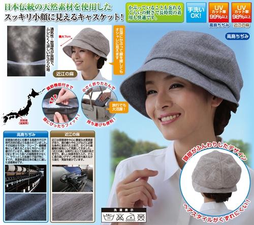 【日本製】風が通る 日本の涼みキャスケット