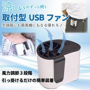 取付型USBファン ズボンやベルトに装着 服への送風