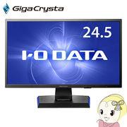 液晶ディスプレイ 24.5インチ ゲーミング GigaCrysta アイ・オー・データ LCD-GC251UXB 240Hz高リフレ・
