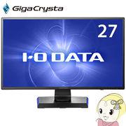 液晶ディスプレイ 27インチ ゲーミング GigaCrysta アイ・オー・データ LCD-GCQ271XDB WQHD対応
