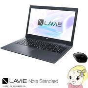 NEC 15.6型ノートパソコン LAVIE Note Standard NS150/KAB PC-NS150KAB [カームブラック]