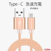 【一部即納】type-C USBケーブル 携帯端末 6色 ナイロン TYPE-C 充電 コード 転送 ケーブル 0.25m