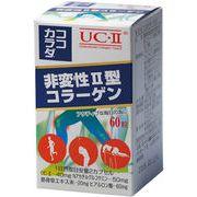ココカラダ UC-II 180粒