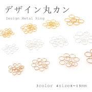 業務用 デザイン丸カン 4サイズ8-15mm 3色 つなぎ リング 接続パーツ 金具 アクセサリー 材料