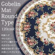 【ラウンドタイプマット】 マット 敷物 滑り止 ゴブラン オリジナル 120cmR