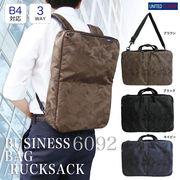 3WAY B4 軽量カジュアル迷彩ビジネスバッグ