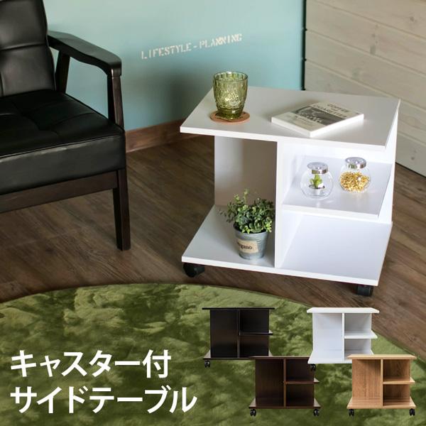 【アウトレット】キャスター付サイドテーブル BK/NA/WAL/WH
