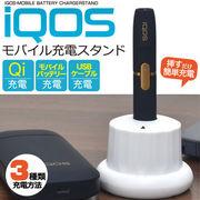 モバイルバッテリー内蔵 iQOSモバイル 充電スタンド 720mAh 軽量 防災グッズ Qi対応 USBポート 持ち運び