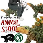 座れる恐竜チェア【ステゴサウルス】
